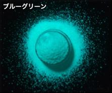 ブルーグリーン